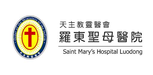 羅東聖母醫院